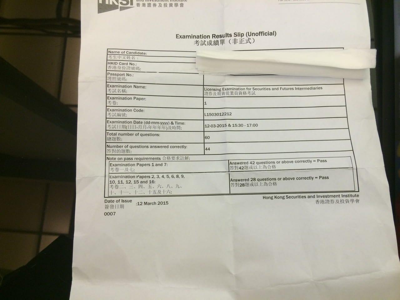 hksi paper 1 past paper pdf