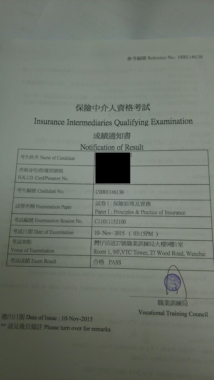 Waifaikwan 11/11/2015 IIQE Paper 1 保險中介人資格考試卷一 Pass