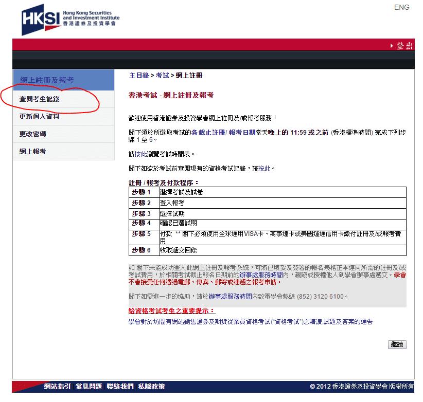 hksi paper 1 study manual pdf
