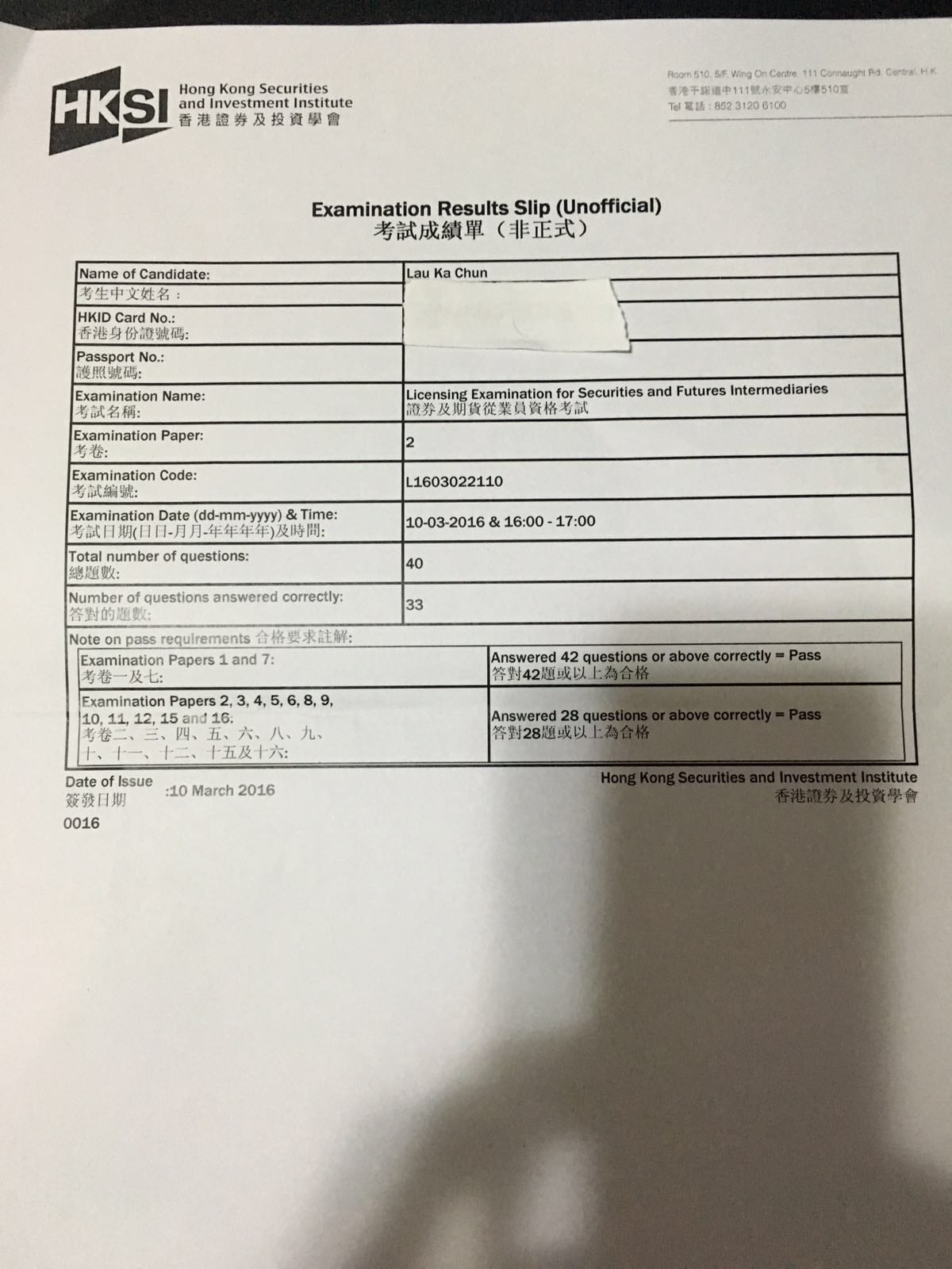 KCLau 10/3/2016 LE Paper 2 證券期貨從業員資格考試卷二 Pass