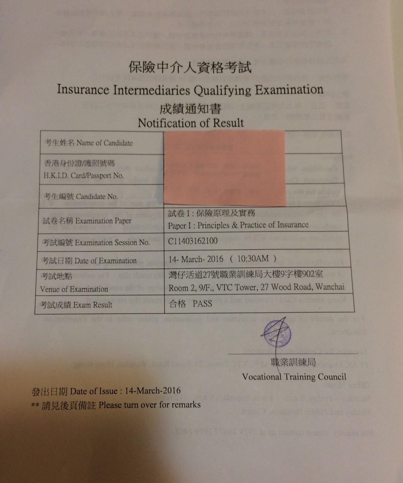 NT 14/3/2016 IIQE Paper 1 保險中介人資格考試卷一 Pass