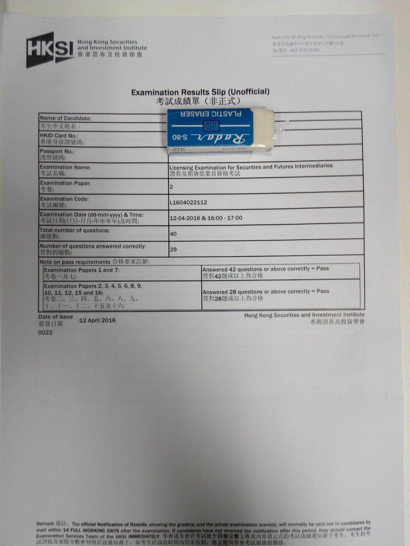 Ckc 12/4/2016 LE Paper 2 證券期貨從業員資格考試卷二 Pass