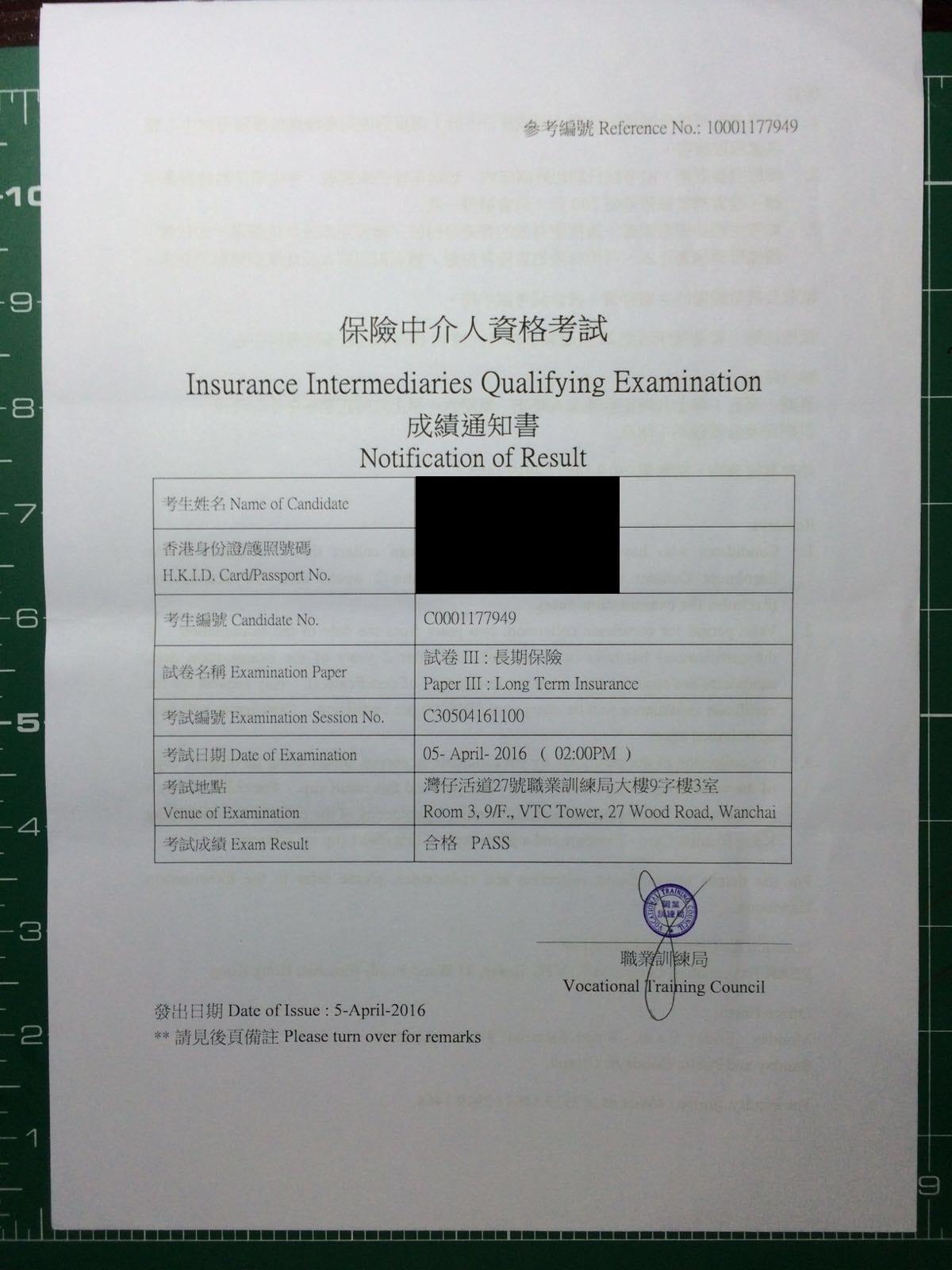 FHShum 5/4/2016 IIQE Paper 3 保險中介人資格考試卷三 Pass