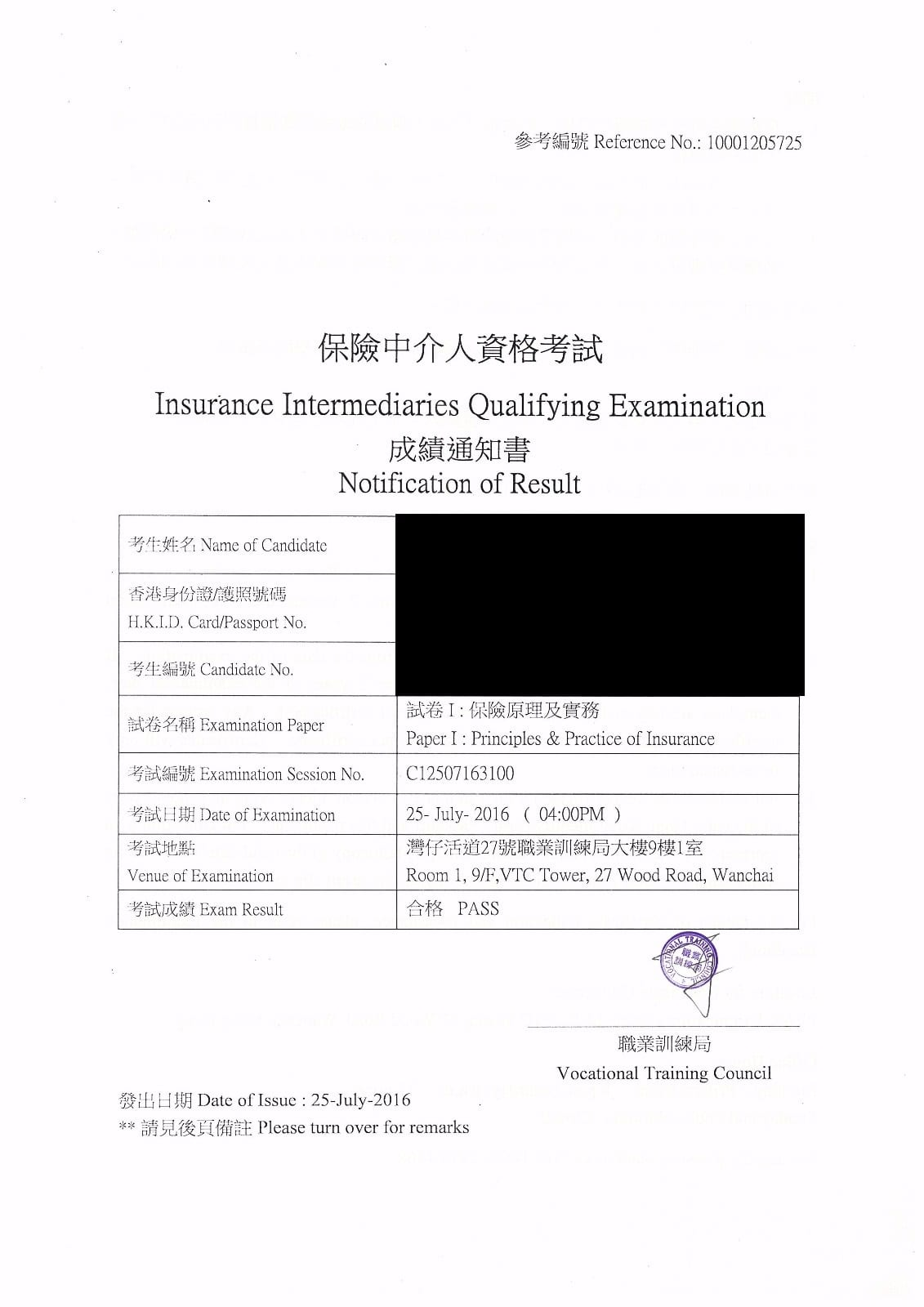 YSH 25/7/2016 IIQE Paper 1 保險中介人資格考試卷一 Pass