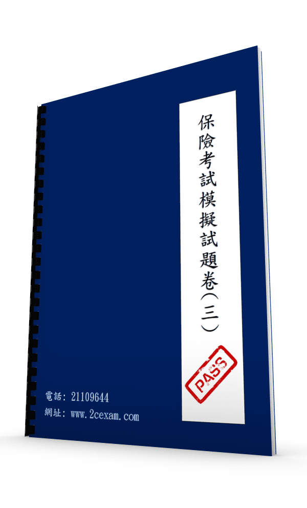 保險考試模擬試題卷(三) iiqe paper 3 past paper