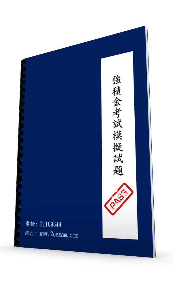 強積金考試模擬試題 MPFE Past Paper