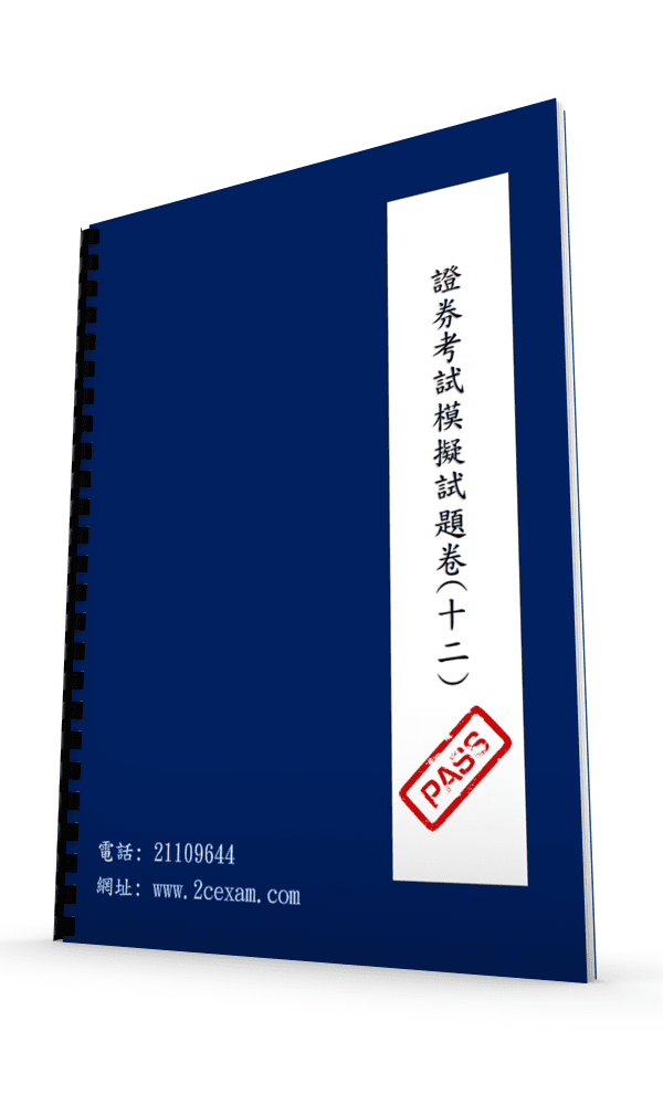 證券考試模擬試題卷(十二)