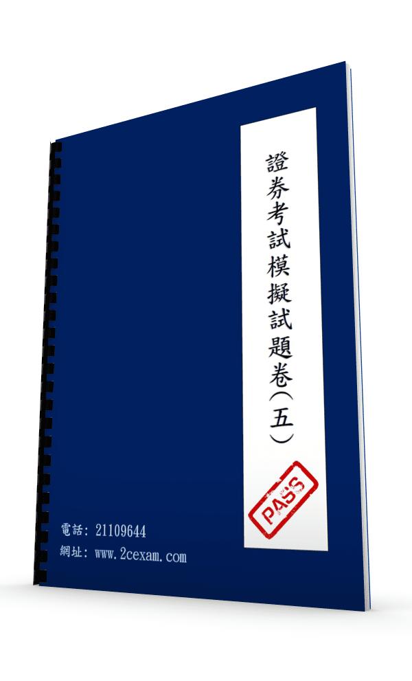 證券考試模擬試題卷(五) hksi paper 5 past paper