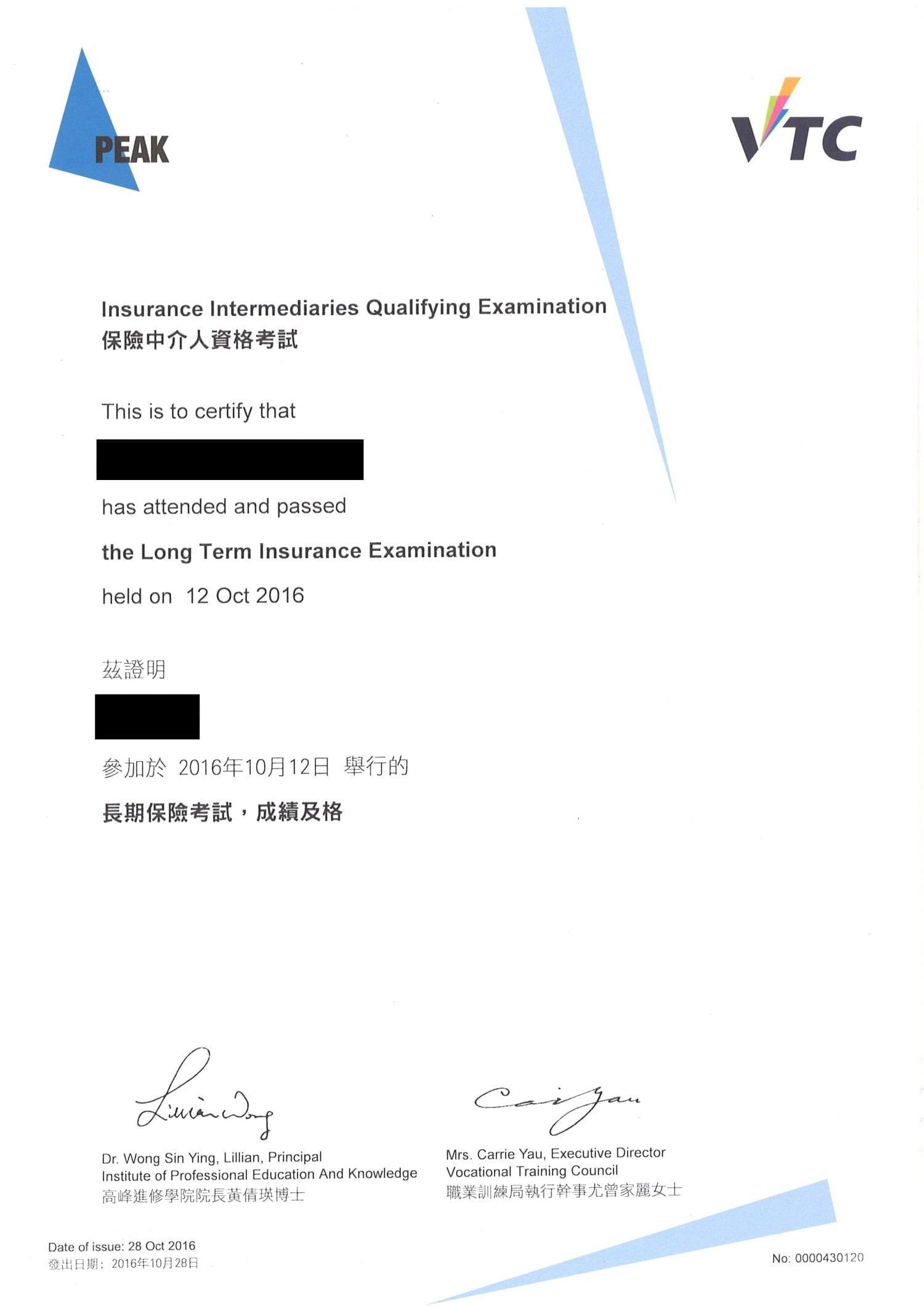 YCK 12/10/2016 IIQE Paper 3 保險中介人資格考試卷三 Pass