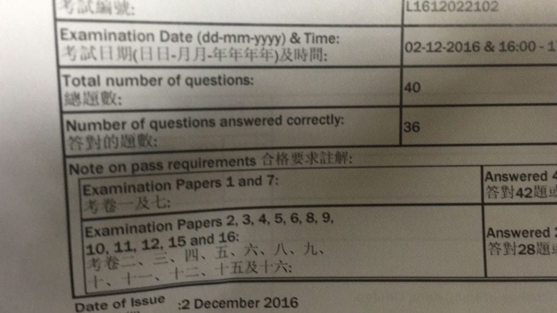 IFK 2/12/2016 LE Paper 2 證券期貨從業員資格考試卷二 Pass