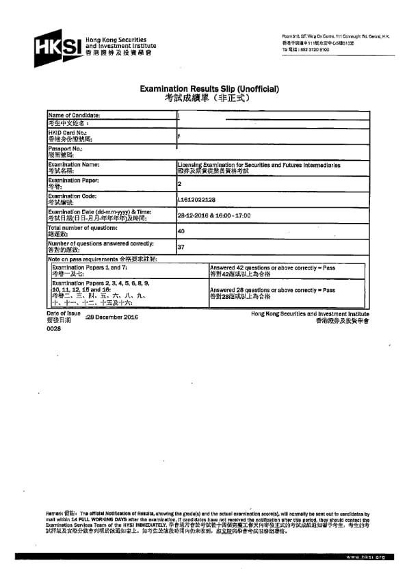 KSW 28/12/2016 LE Paper 2 證券期貨從業員資格考試卷二 Pass