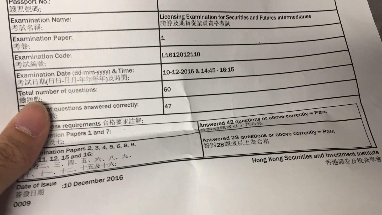 LCK 10/12/2016 LE Paper 1 證券期貨從業員資格考試卷一 Pass