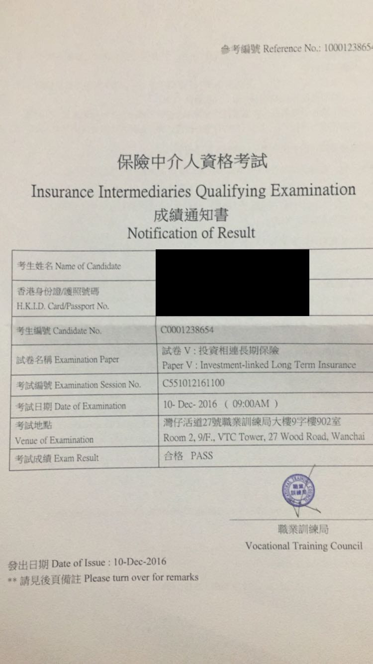 LYS 10/12/2016 IIQE Paper 5 保險中介人資格考試卷五 Pass