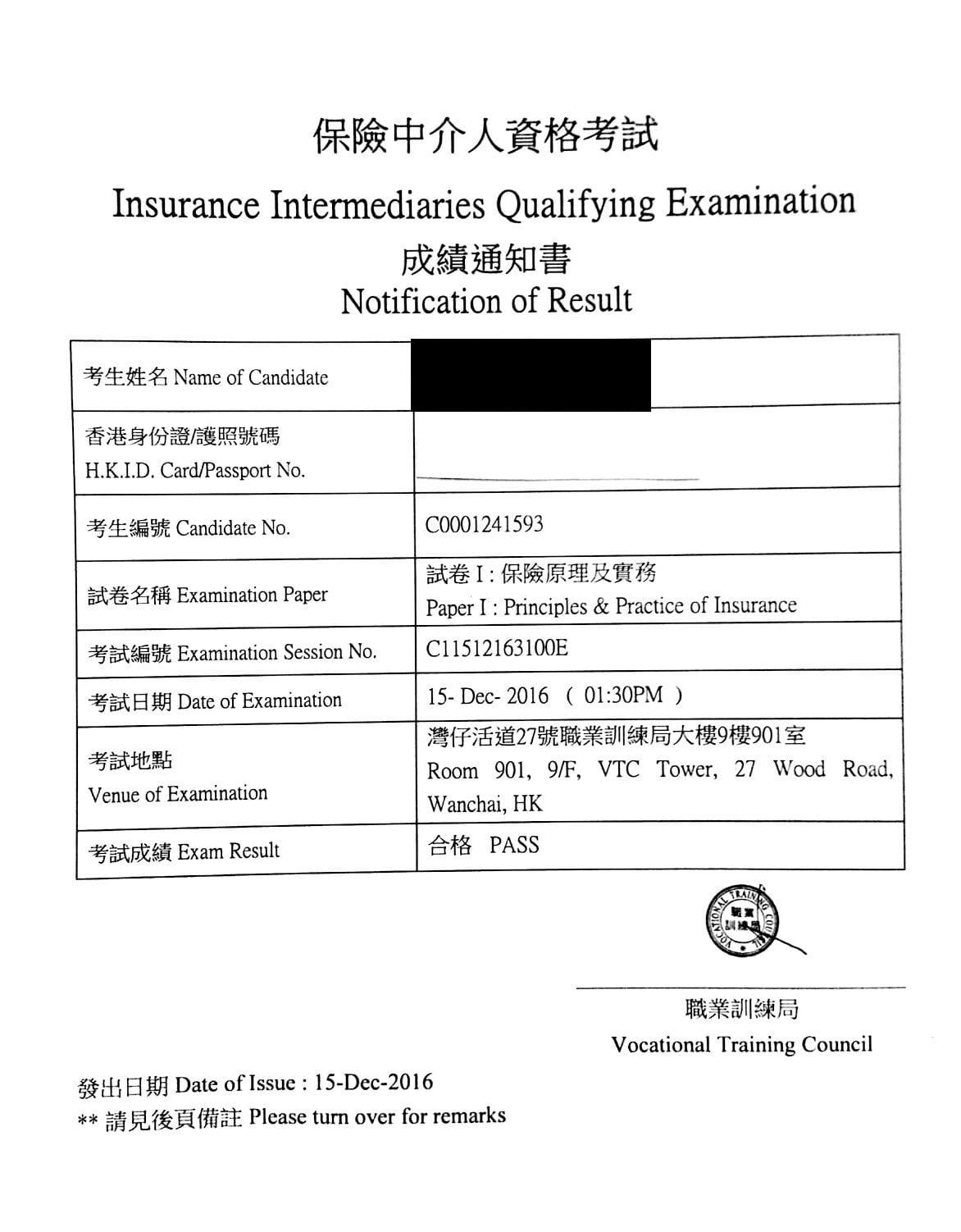 WHL 15/12/2016 IIQE Paper 1 保險中介人資格考試卷一 Pass