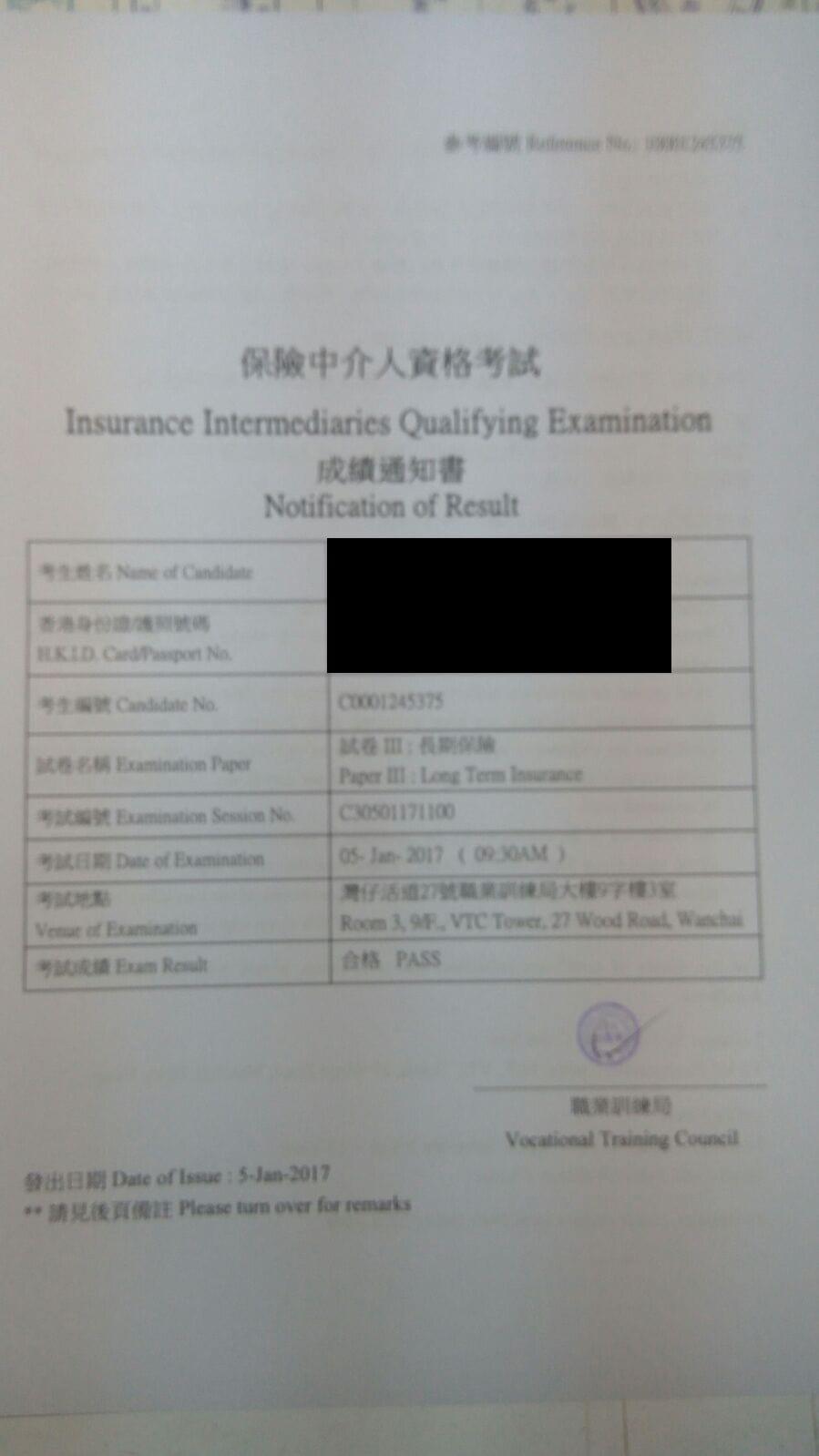 WWL 5/1/2017 IIQE Paper 3 保險中介人資格考試卷三 Pass