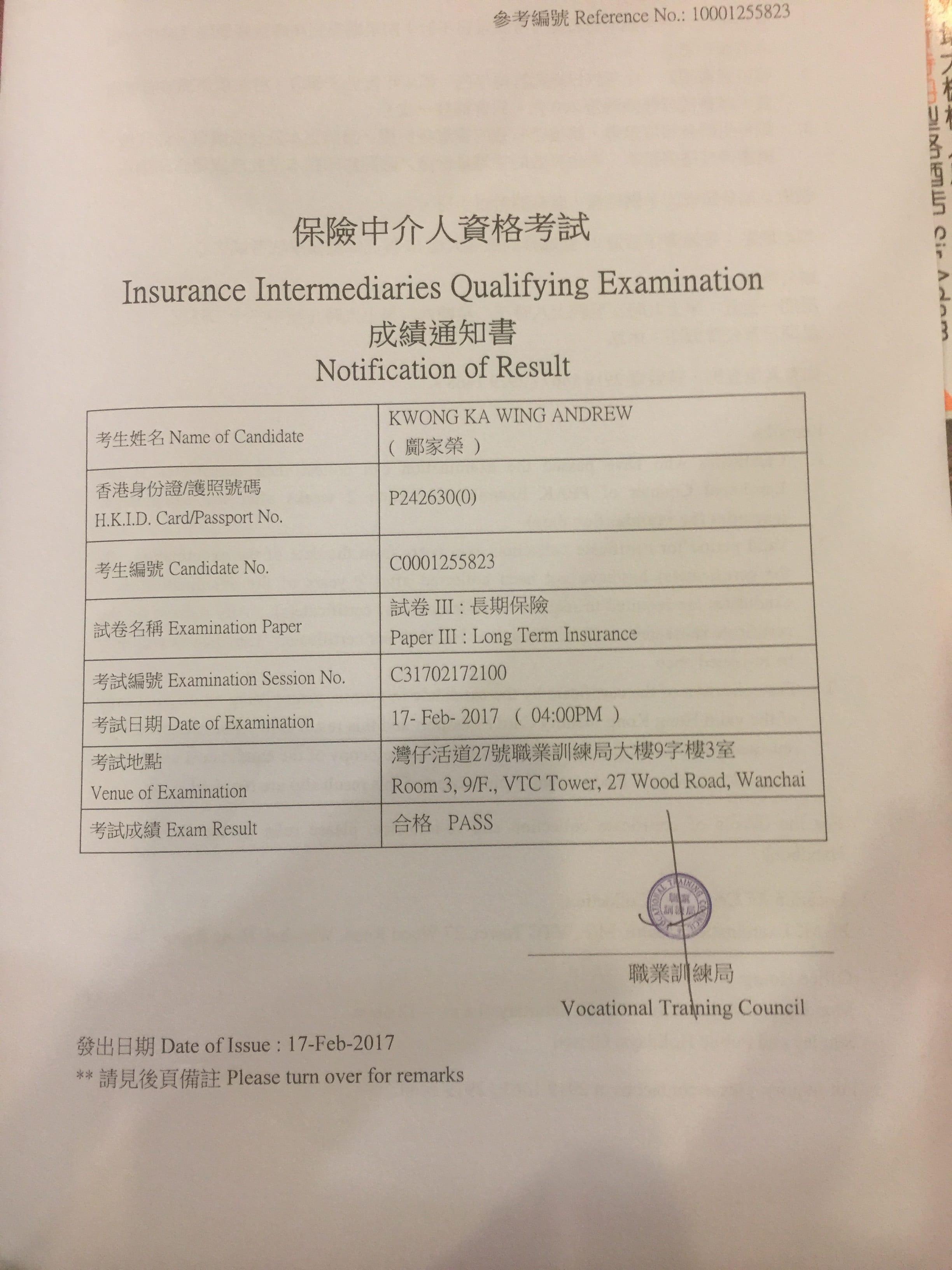 KWK 17/2/2017 IIQE Paper 3 保險中介人資格考試卷三 Pass