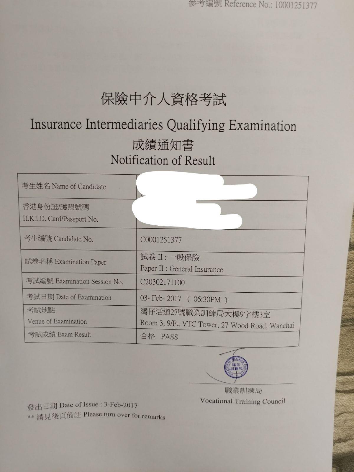 LKC 8/11/2016 IIQE Paper 2 保險中介人資格考試卷二