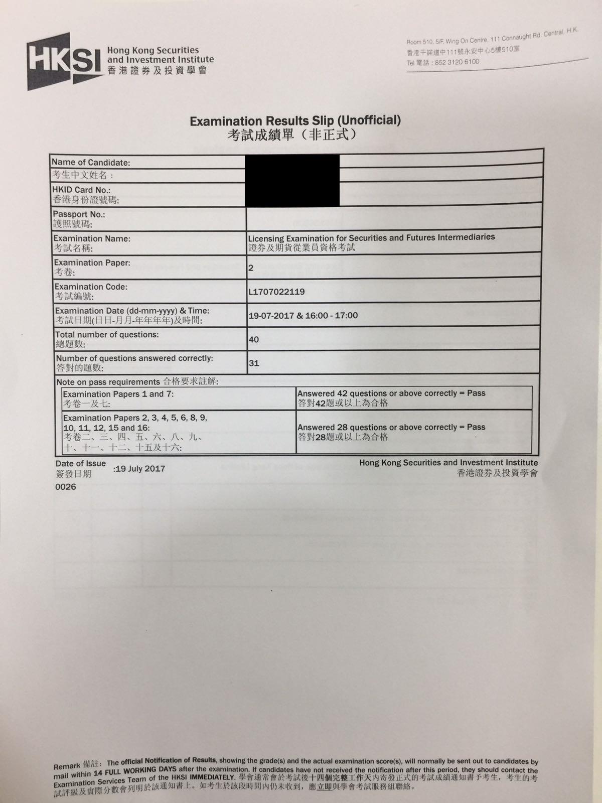 SJ 19/7/2017 LE Paper 2 證券期貨從業員資格考試卷二 Pass