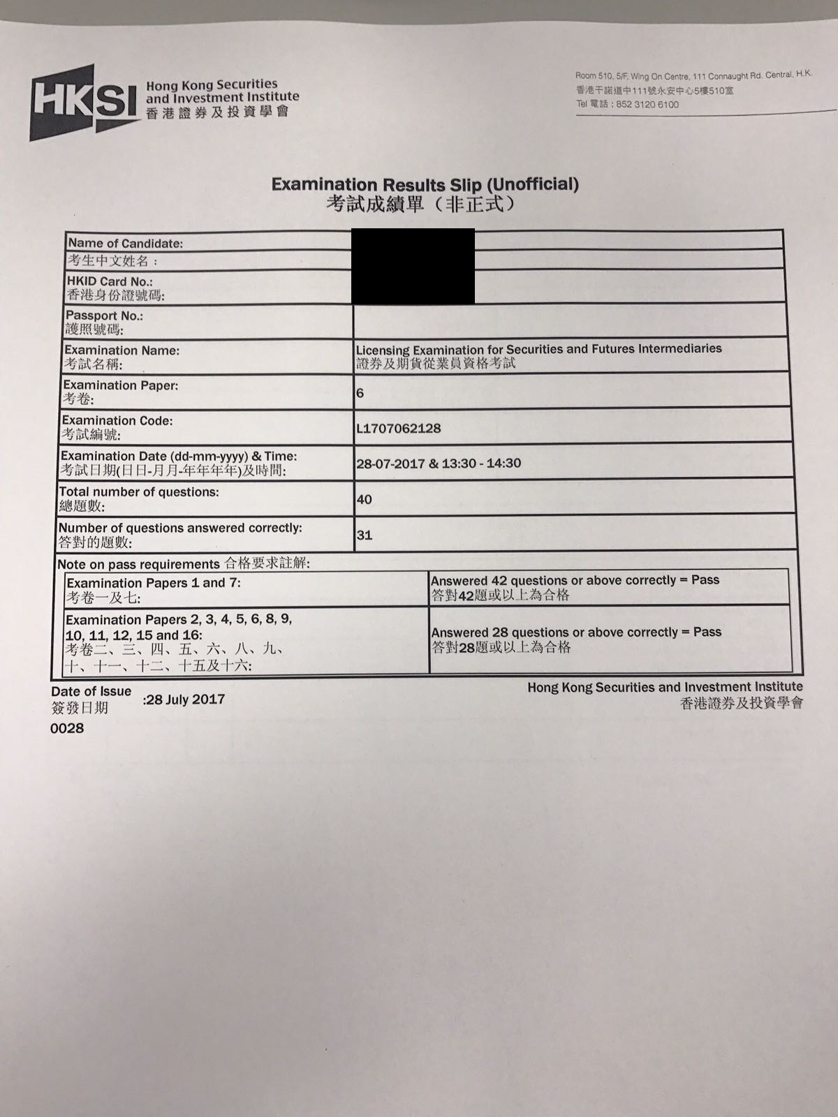 SJ 28/7/2017 LE Paper 6 證券期貨從業員資格考試卷六 Pass