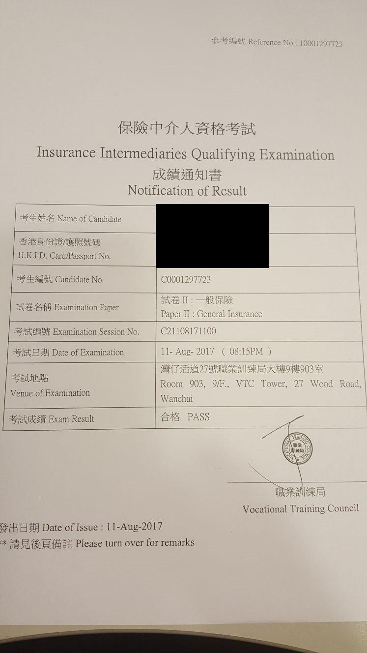TCK 11/8/2017 IIQE Paper 2 保險中介人資格考試卷二
