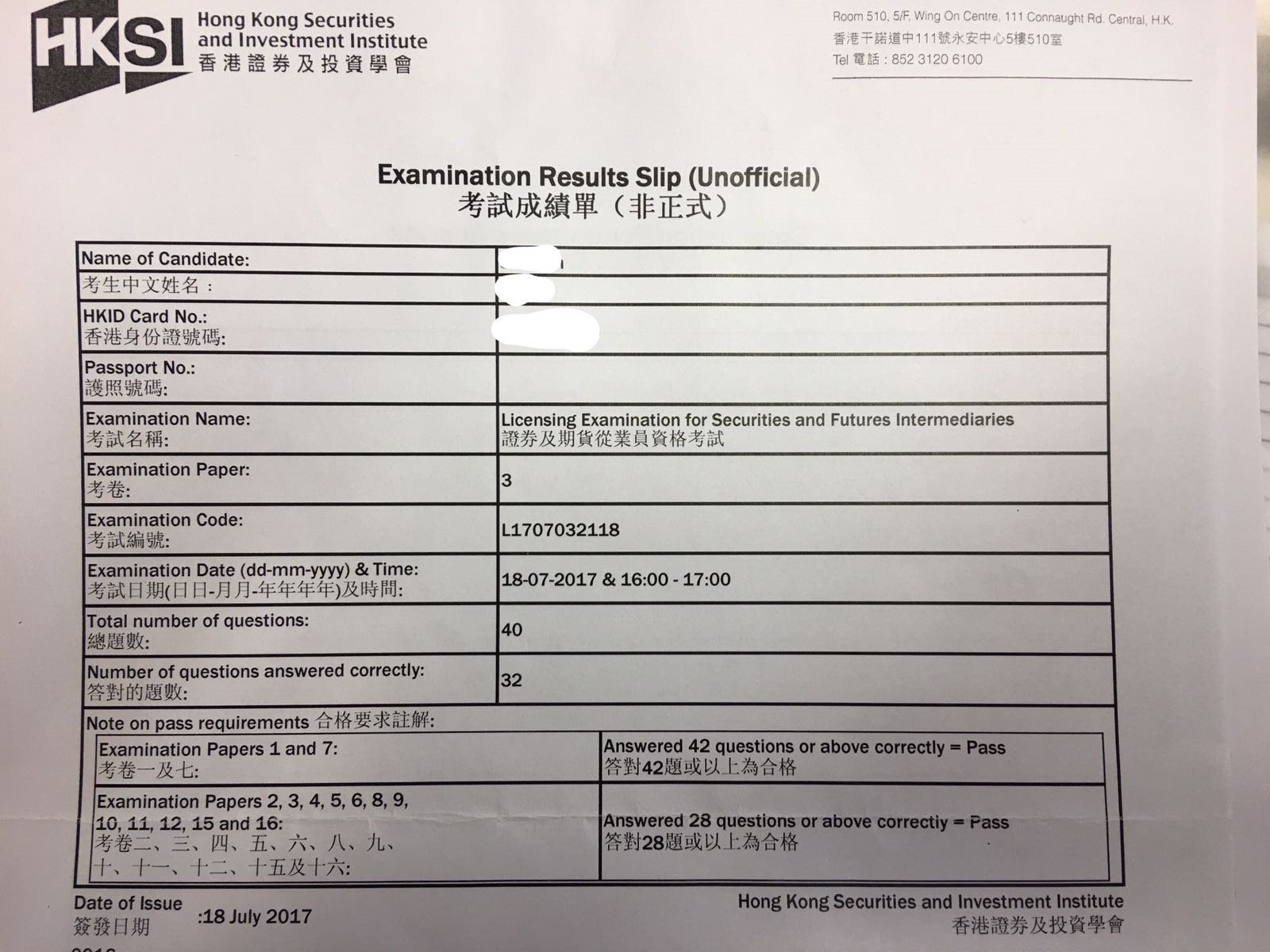 TS 18/7/2017 LE Paper 3 證券期貨從業員資格考試卷三 Pass