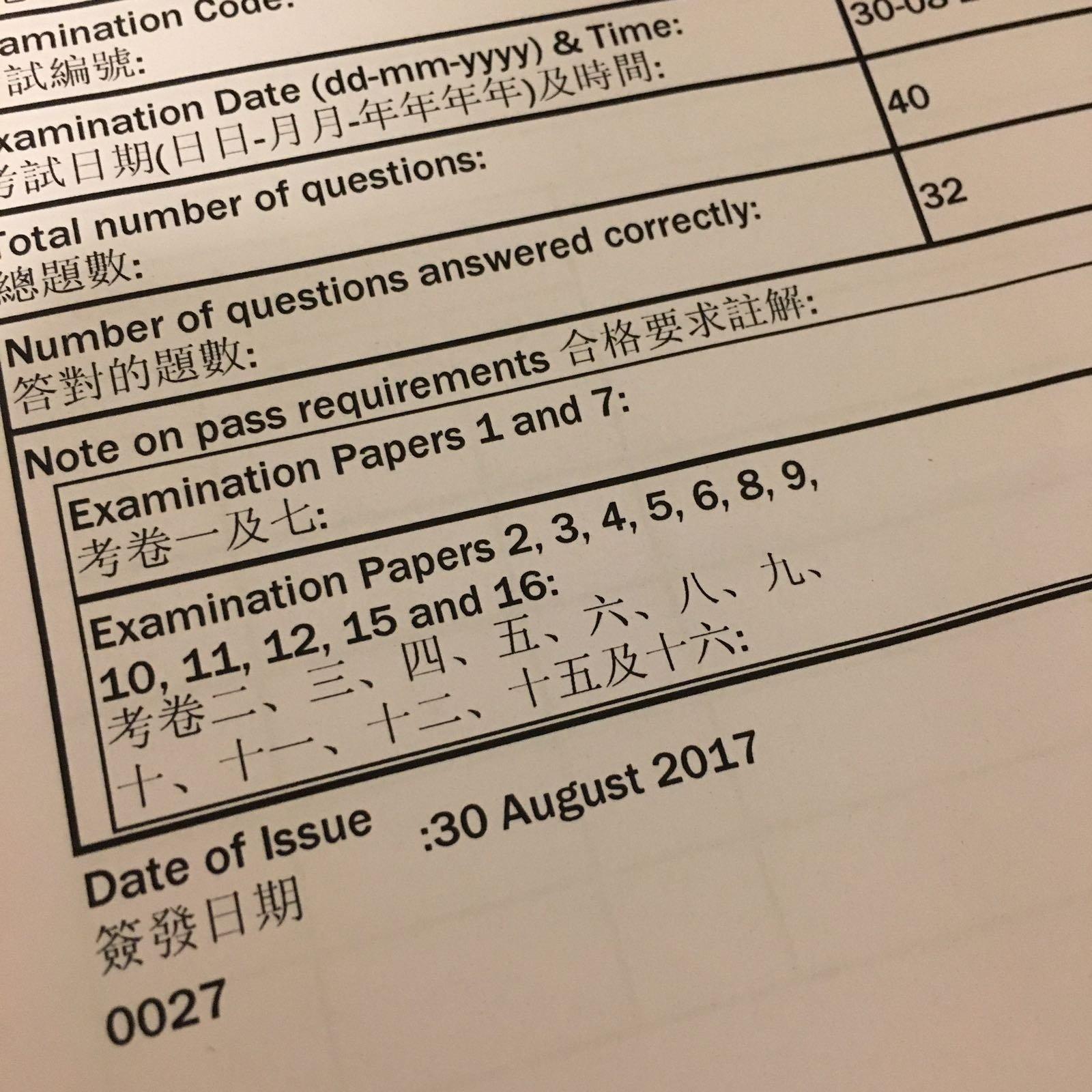 YYK 30/8/2017 LE Paper 12 證券期貨從業員資格考試卷十二