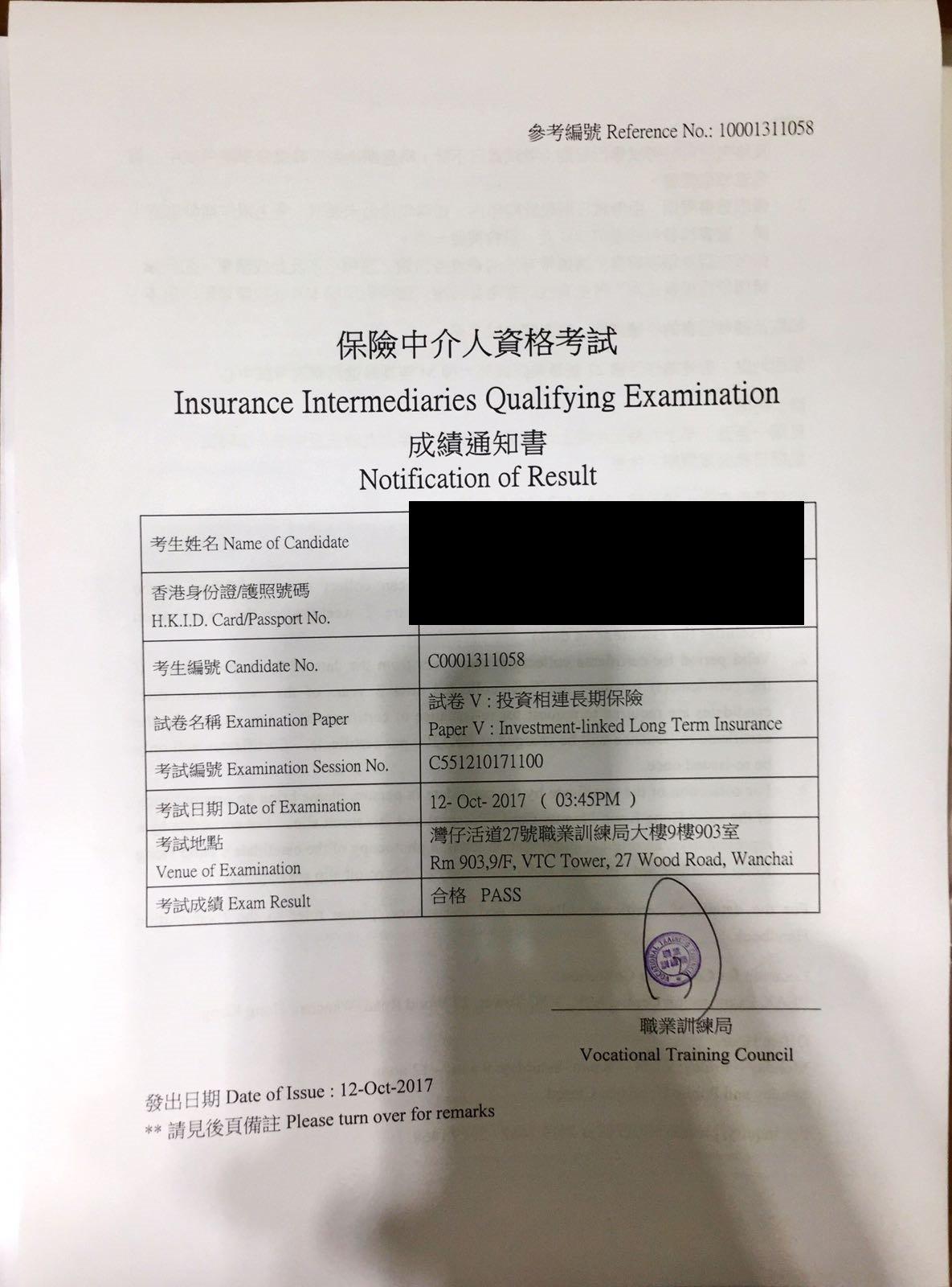 KWC 12/10/2017 IIQE Paper 5 保險中介人資格考試卷五