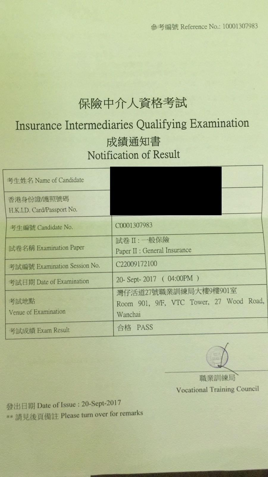 TBWT 20/9/2017 IIQE Paper 2 保險中介人資格考試卷二