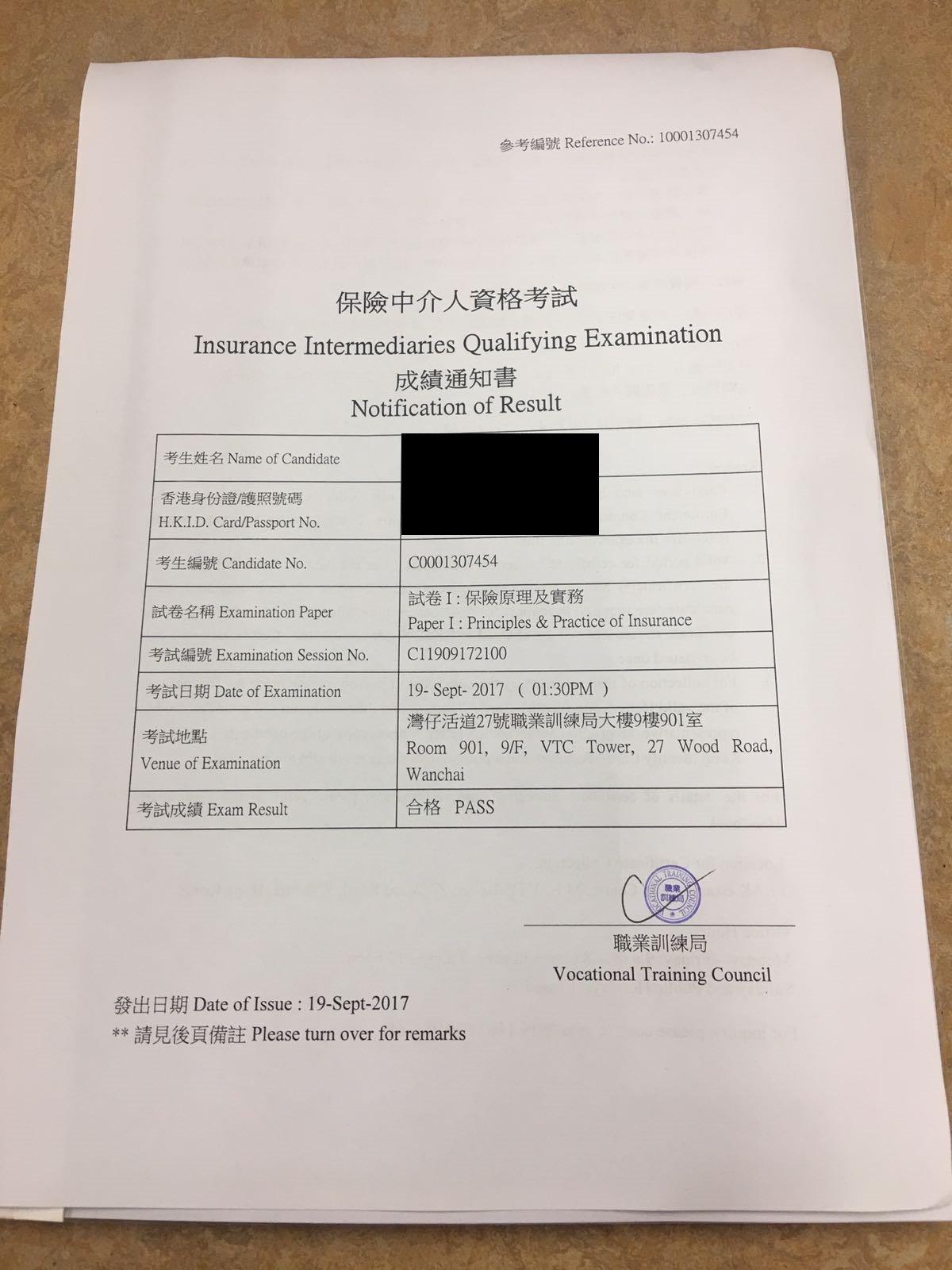 WCH 19/9/2017 IIQE Paper 1 保險中介人資格考試卷一