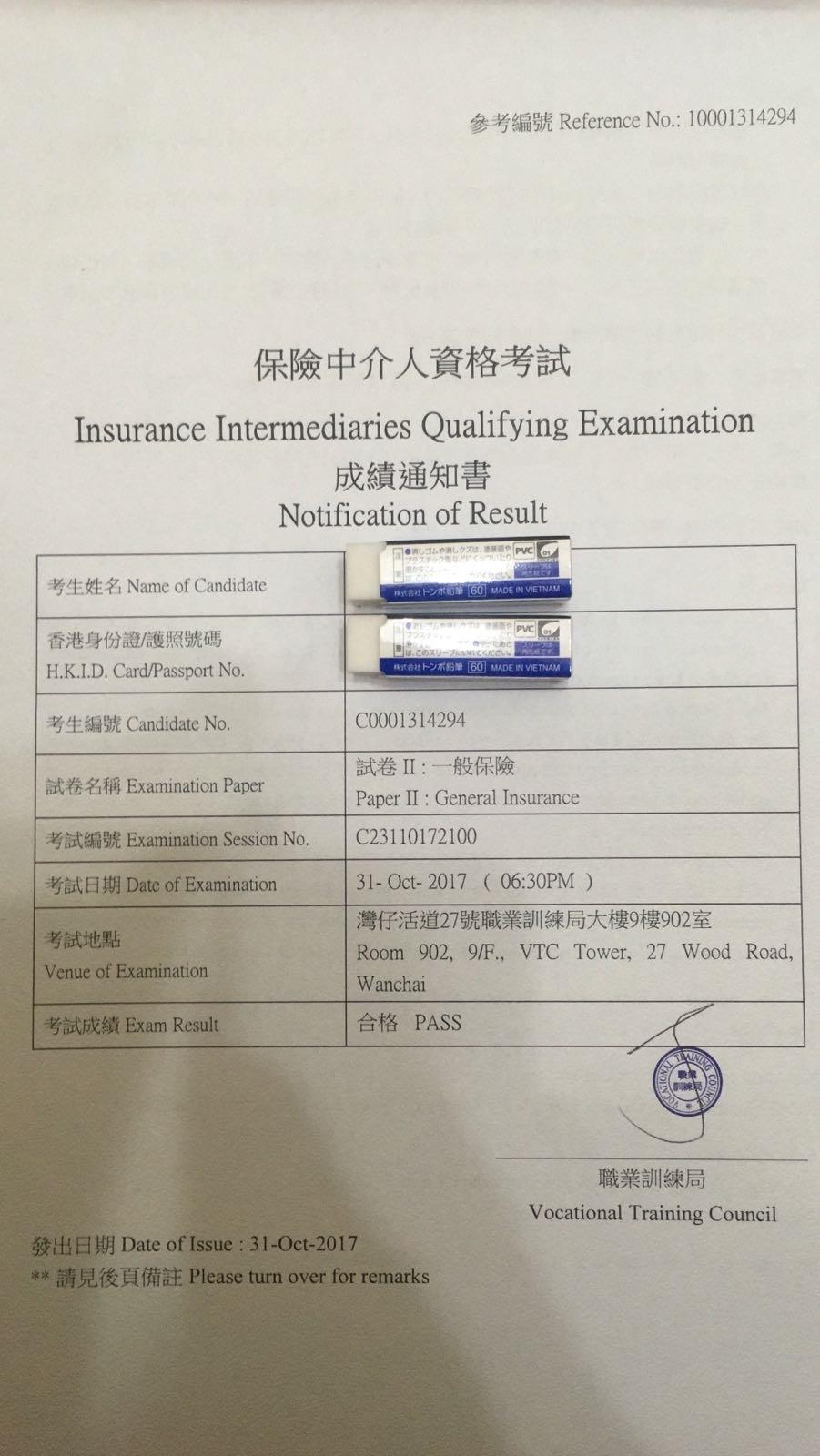SHH 31/10/2017 IIQE Paper 2 保險中介人資格考試卷二 Pass