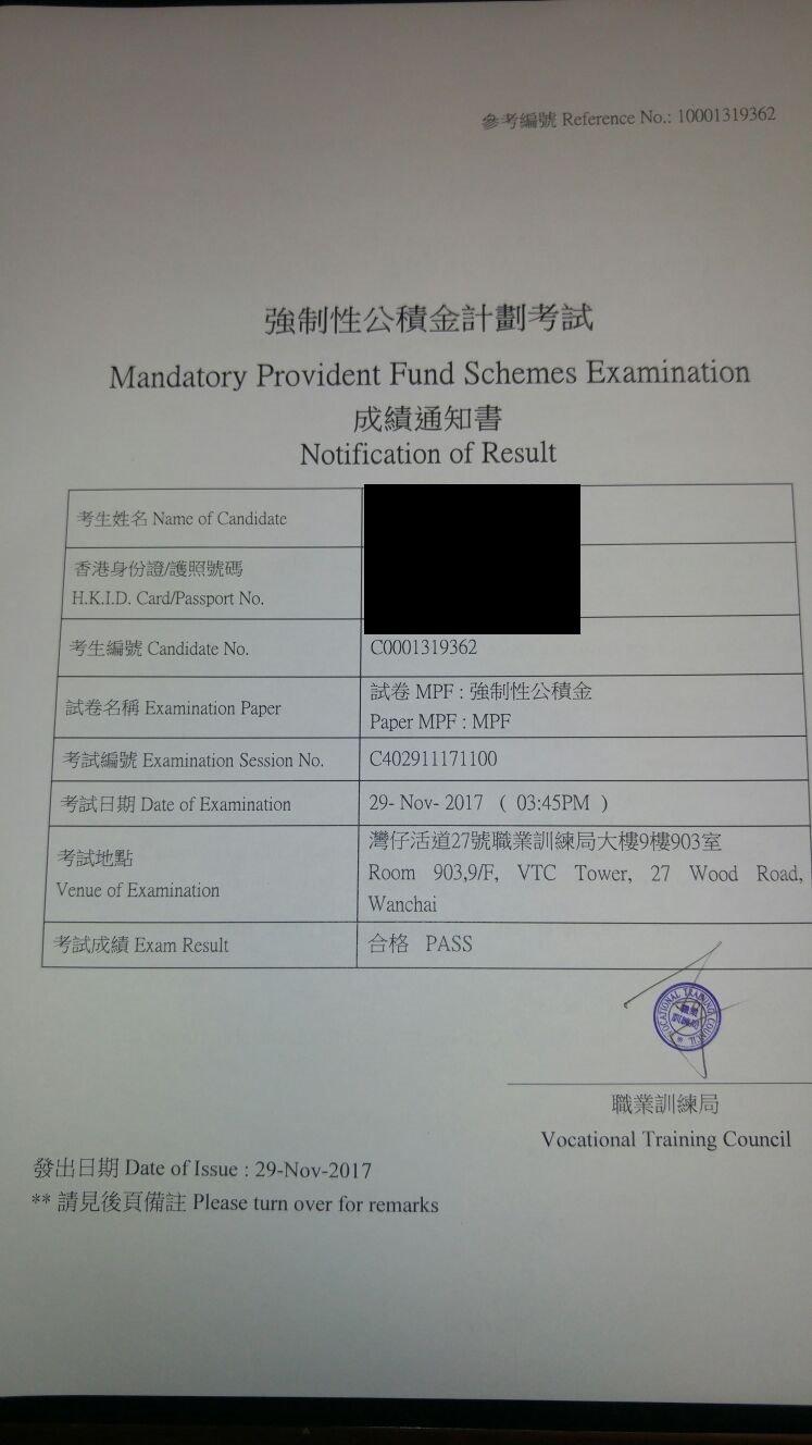 CMC 29/11/2017 MPFE 強積金中介人資格考試 Pass