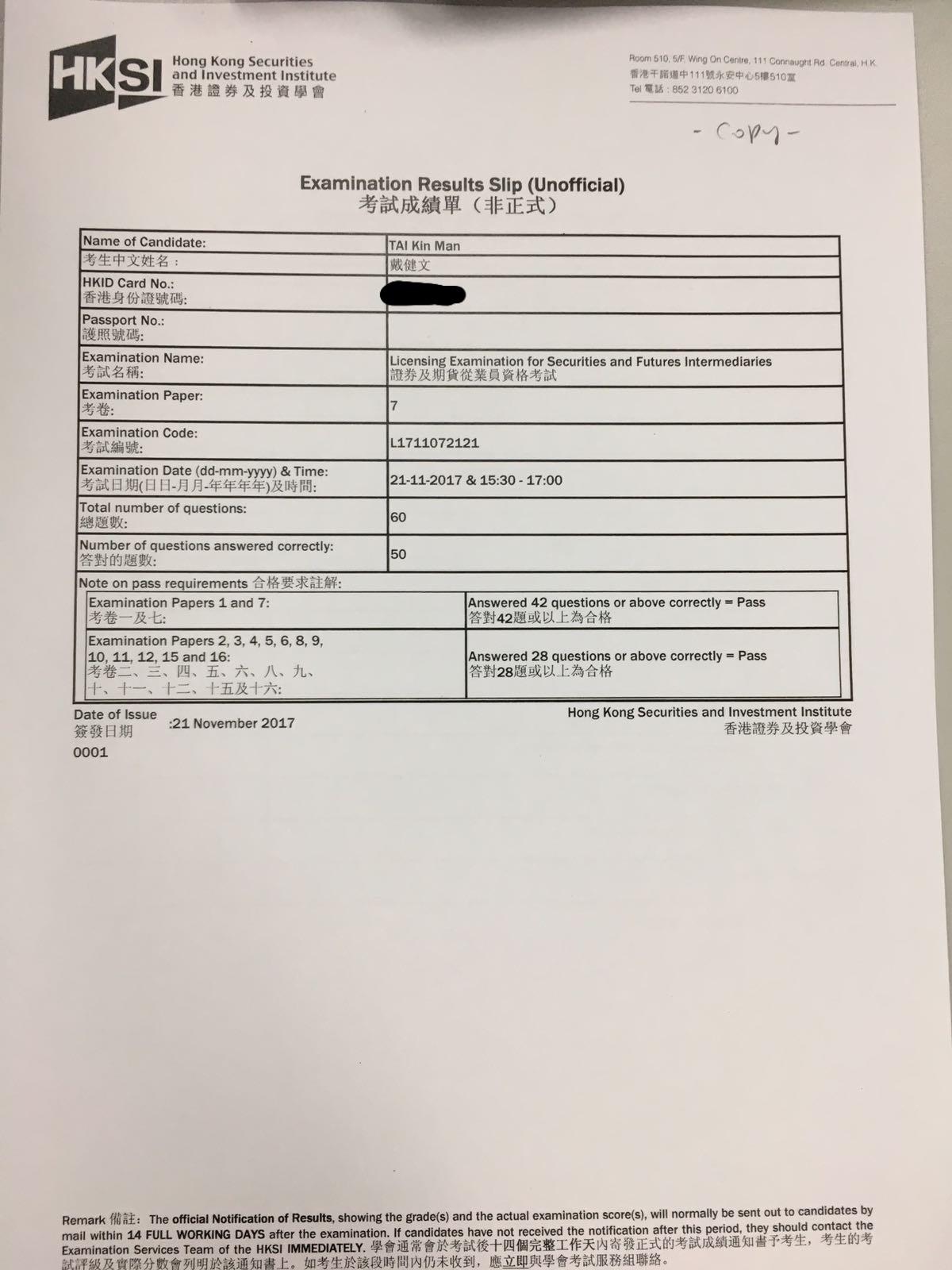 KMAT 21/11/2017 LE Paper 7 證券期貨從業員資格考試卷七 Pass