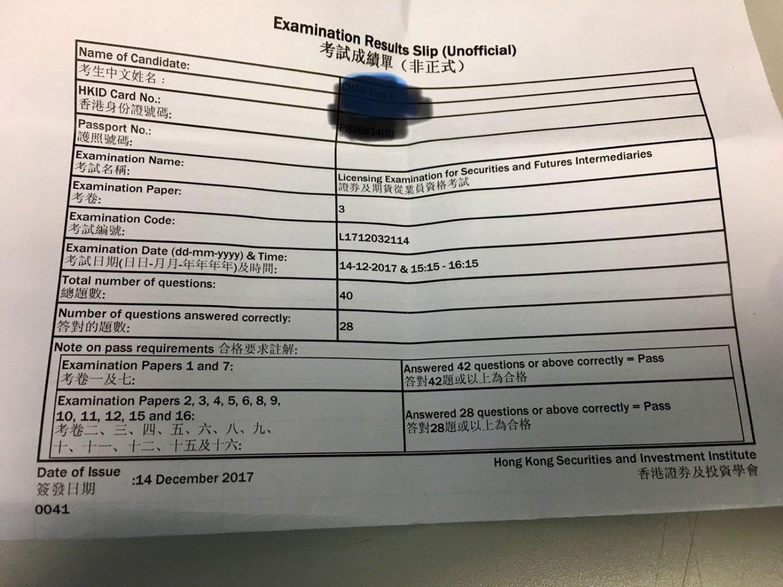 YYC 14/12/2017 LE Paper 3 證券期貨從業員資格考試卷三 Pass