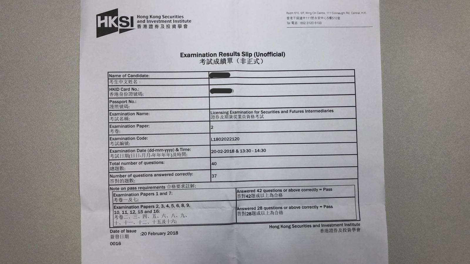 NHY 20/2/2018 LE Paper 2 證券期貨從業員資格考試卷二 Pass