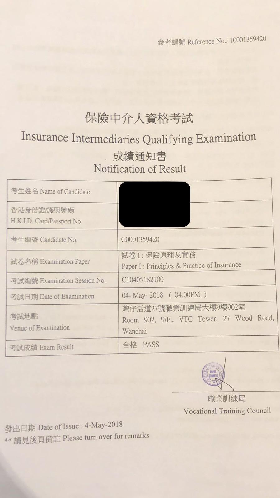MW 4/5/2018 IIQE Paper 1 保險中介人資格考試卷一 Pass