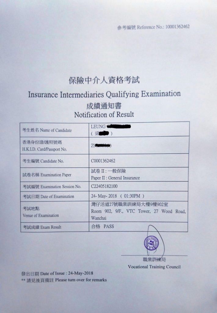 CHL 24/5/2018 IIQE Paper 2 保險中介人資格考試卷二 Pass