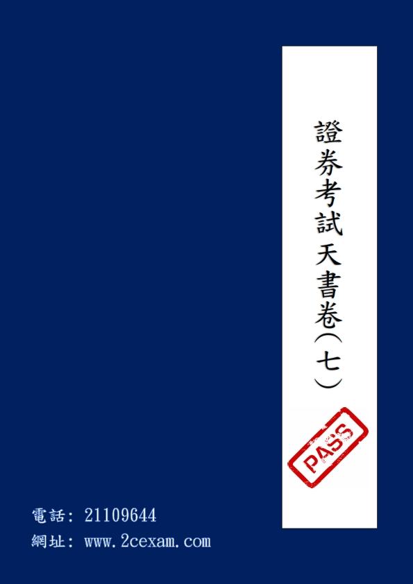 證券考試天書卷(七) hksi paper 7 bible