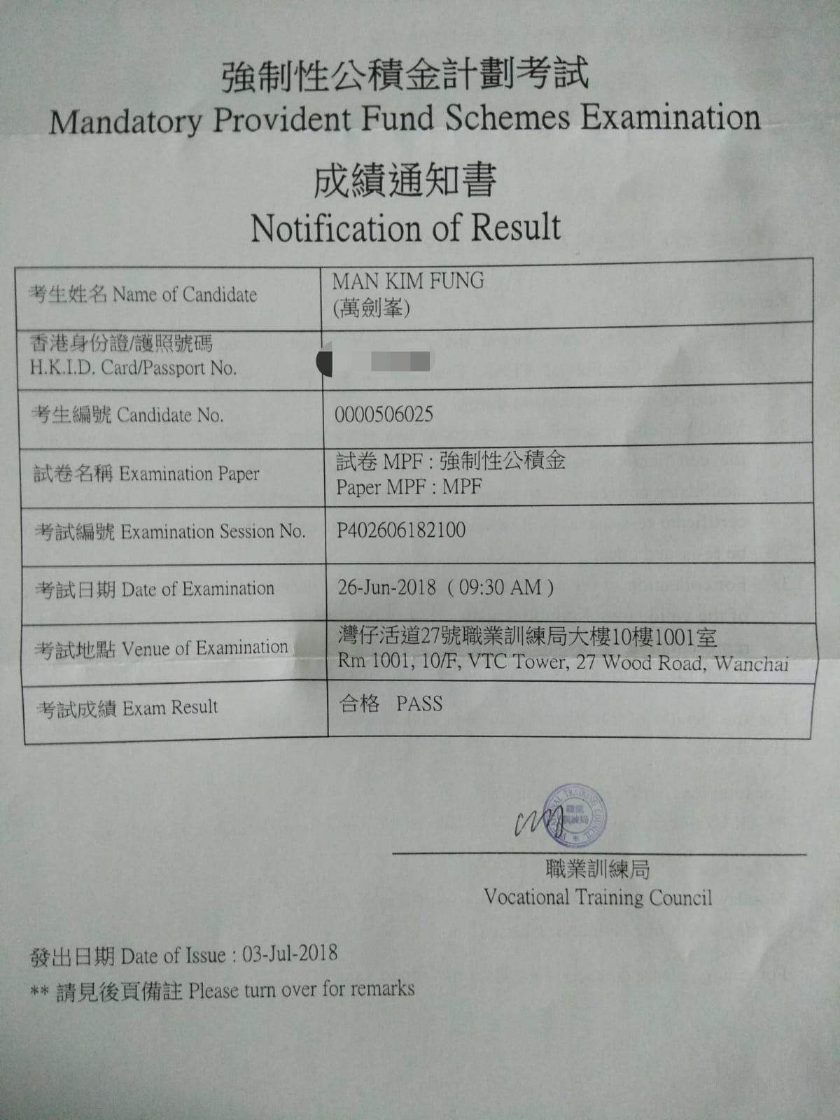 KFM 26/6/2018 MPFE 強積金中介人資格考試 Pass