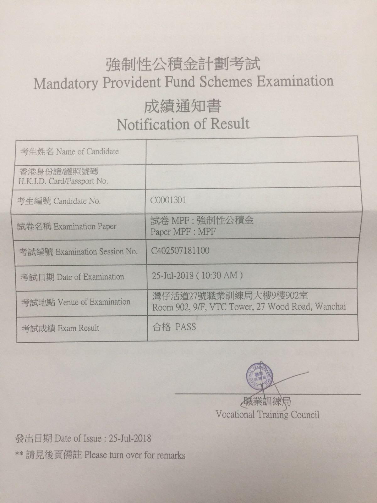 YFL 25/7/2018 MPFE 強積金中介人資格考試 Pass