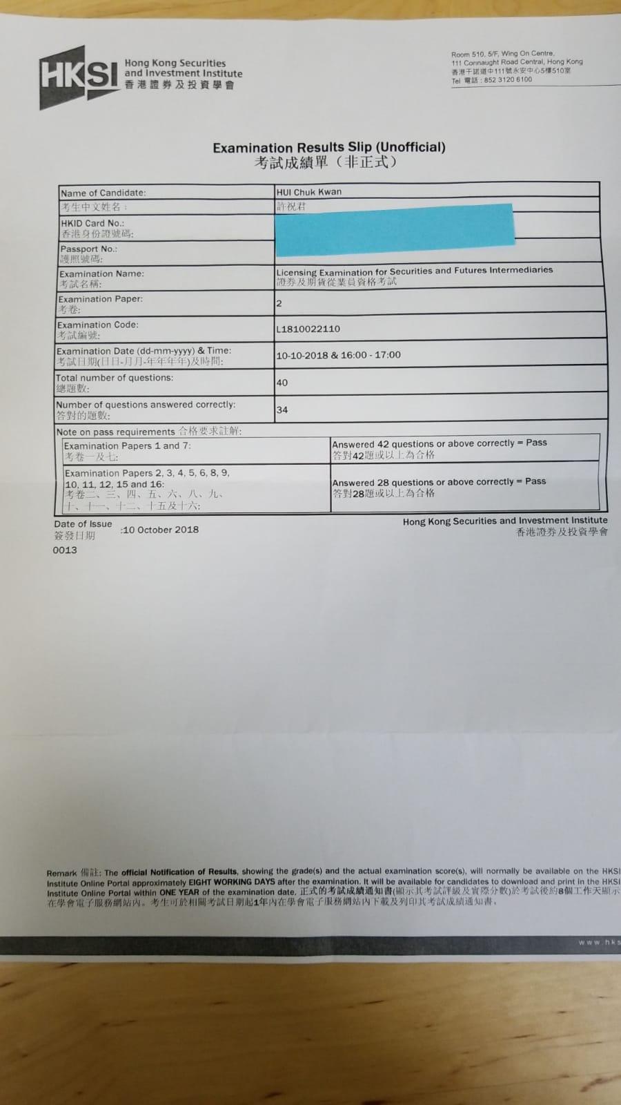 CKH 10/10/2018 LE Paper 2 證券期貨從業員資格考試卷二 Pass