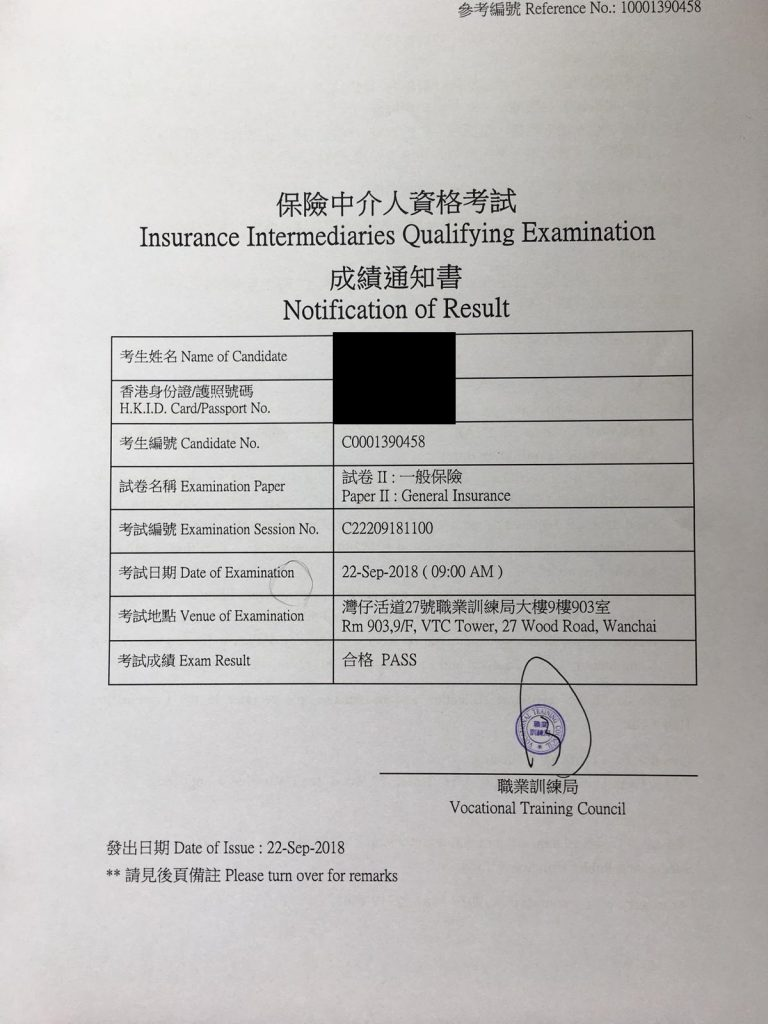 YS 22/9/2018 IIQE Paper 2 保險中介人資格考試卷二 Pass