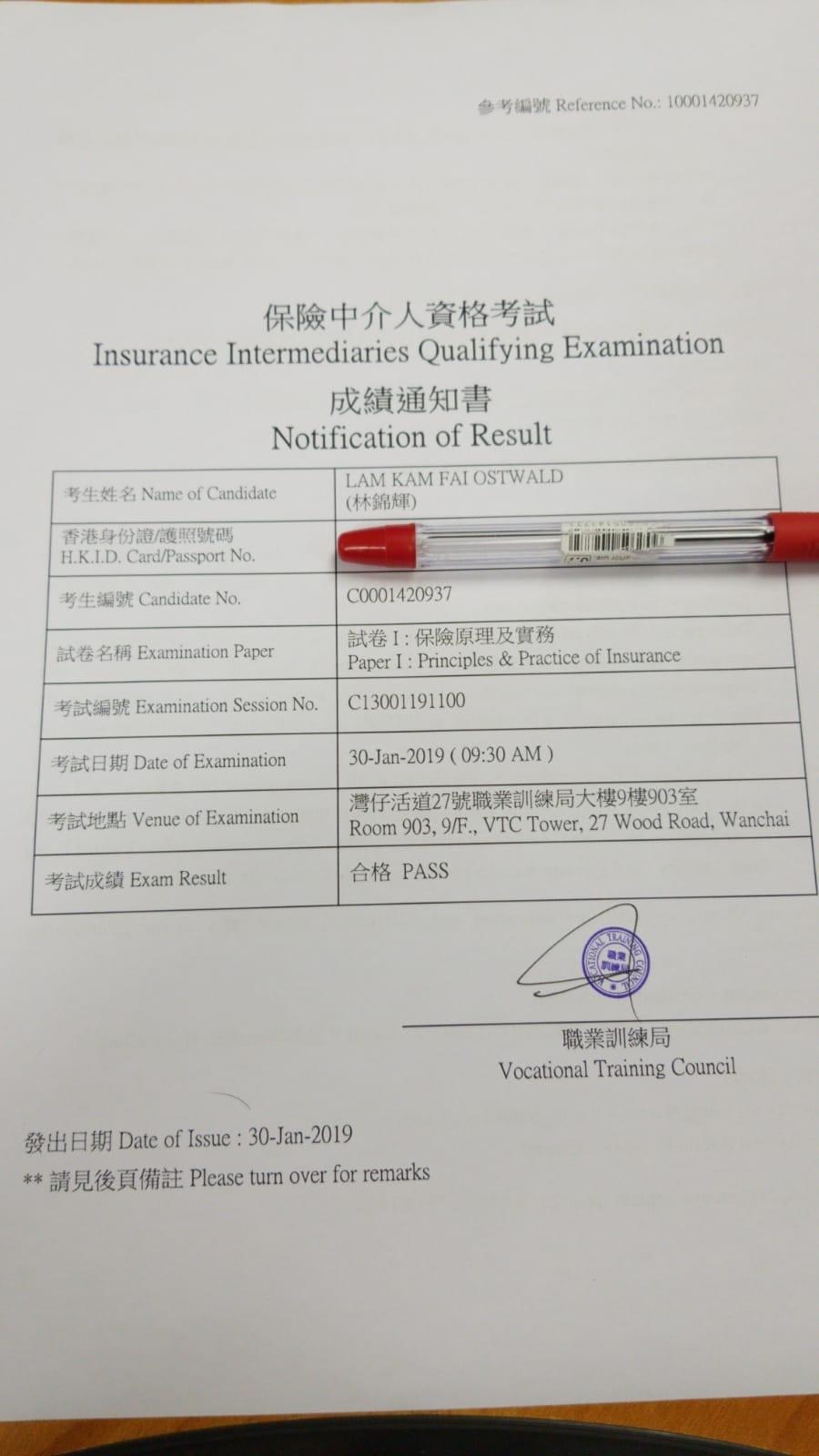 KFOL 31/1/2019 IIQE Paper 1 保險中介人資格考試卷一 Pass