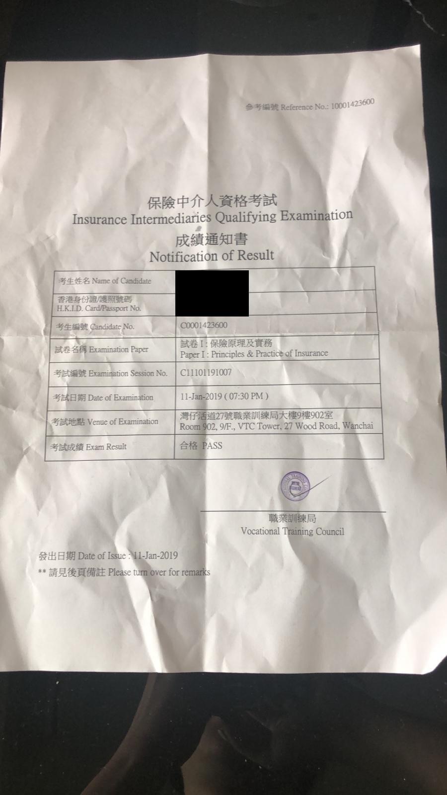 LZ 8/1/2019 IIQE Paper 1 保險中介人資格考試卷一 Pass