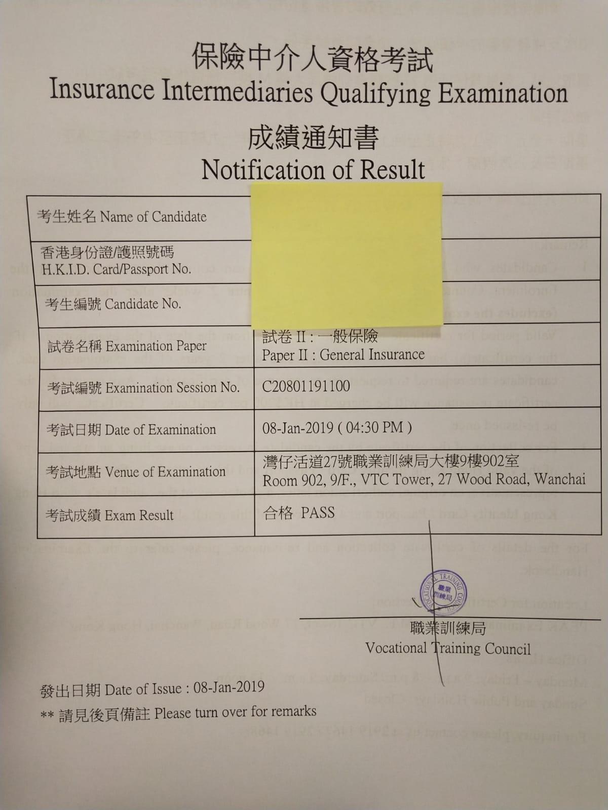 YWAT 8/1/2019 IIQE Paper 2 保險中介人資格考試卷二 Pass