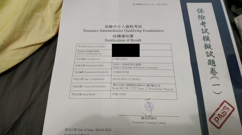 MHL 8/2/2019 IIQE Paper 1 保險中介人資格考試卷一 Pass