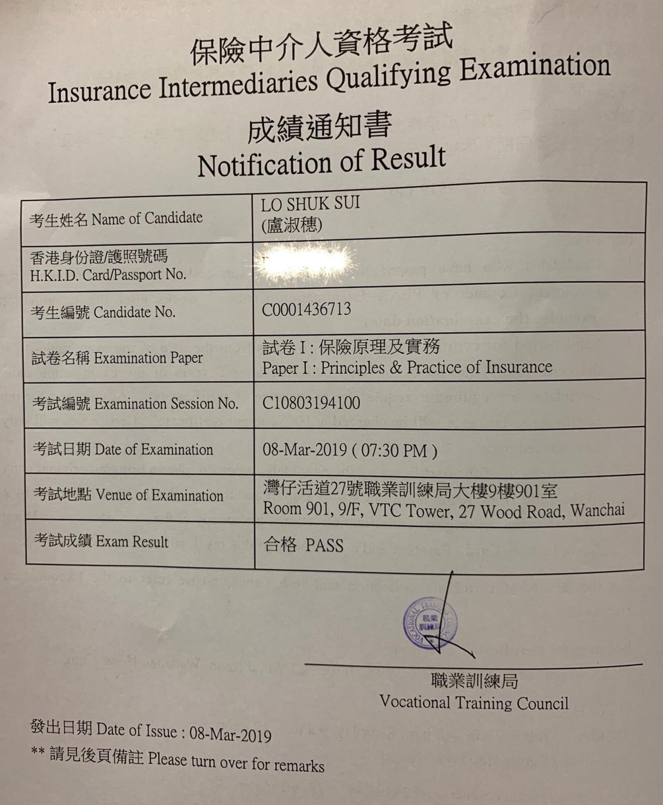 SSL 8/3/2019 IIQE Paper 1 保險中介人資格考試卷一 Pass