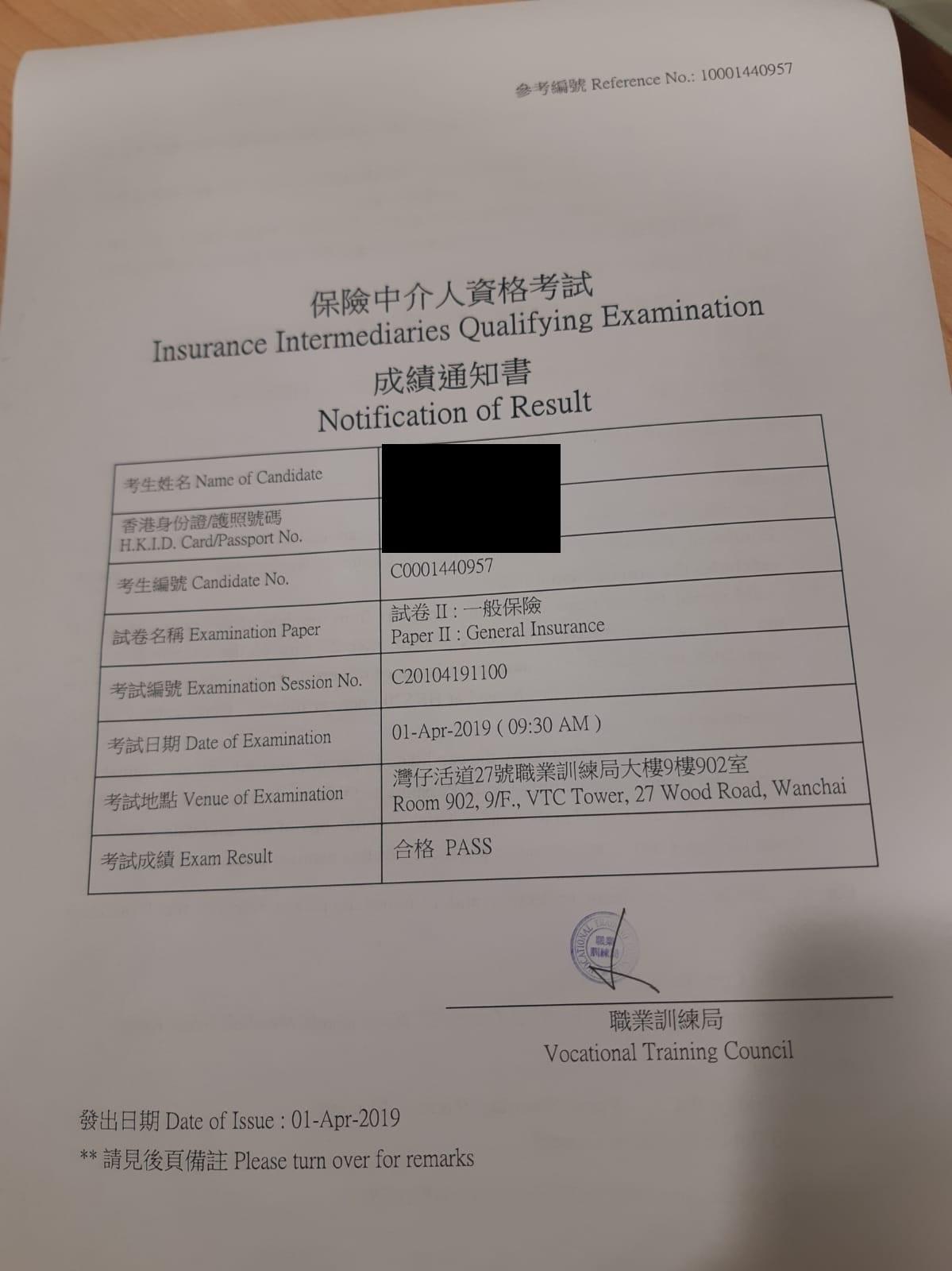 TMH 1/4/2019 IIQE Paper 2 保險中介人資格考試卷二 Pass