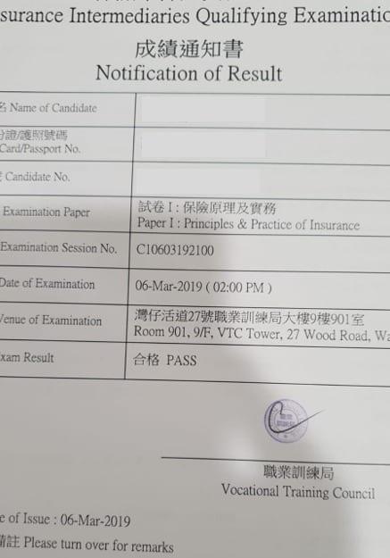 YKL 6/3/2019 IIQE Paper 1 保險中介人資格考試卷一 Pass