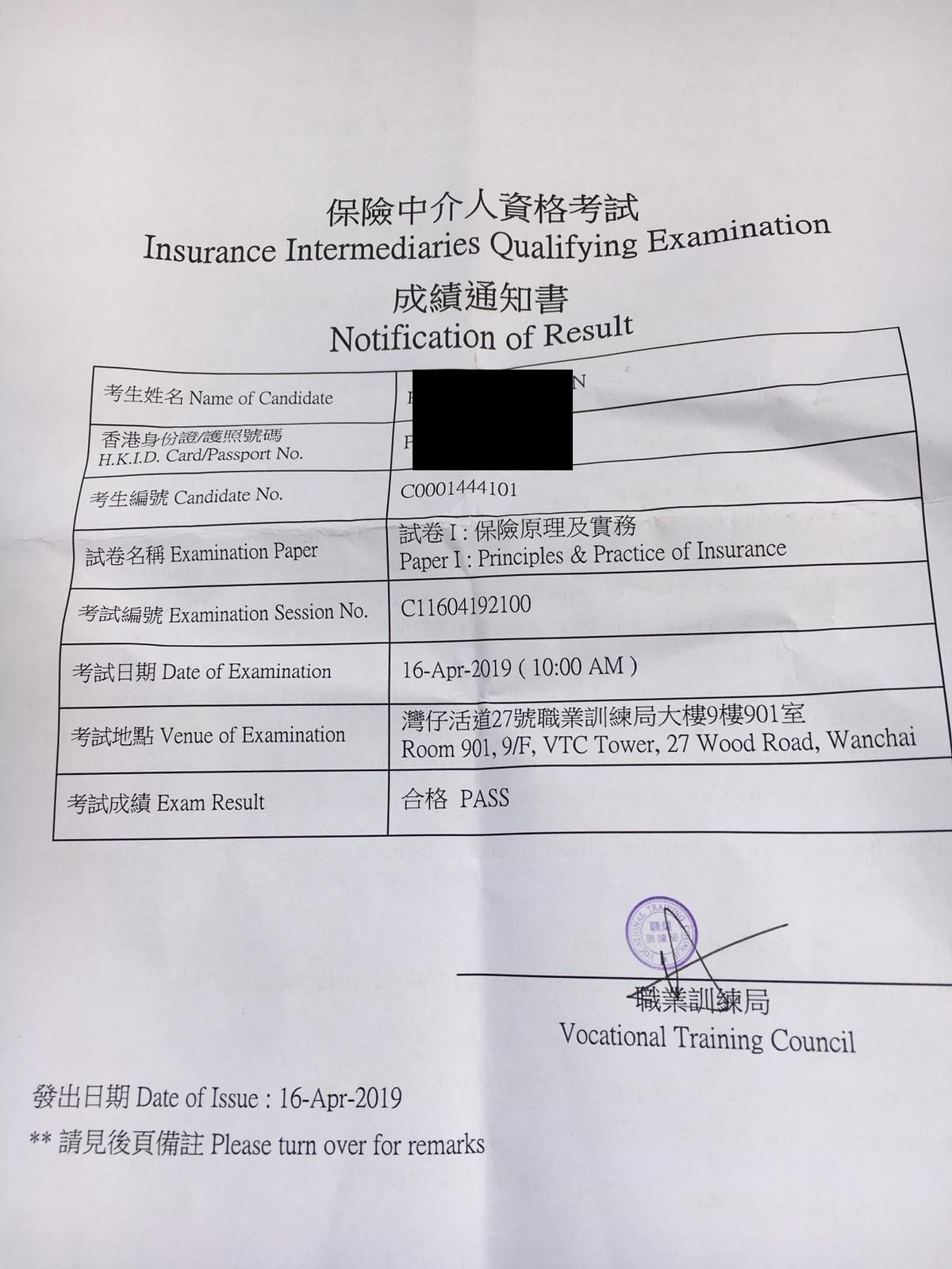 BH 16/4/2019 IIQE Paper 1 保險中介人資格考試卷一 Pass