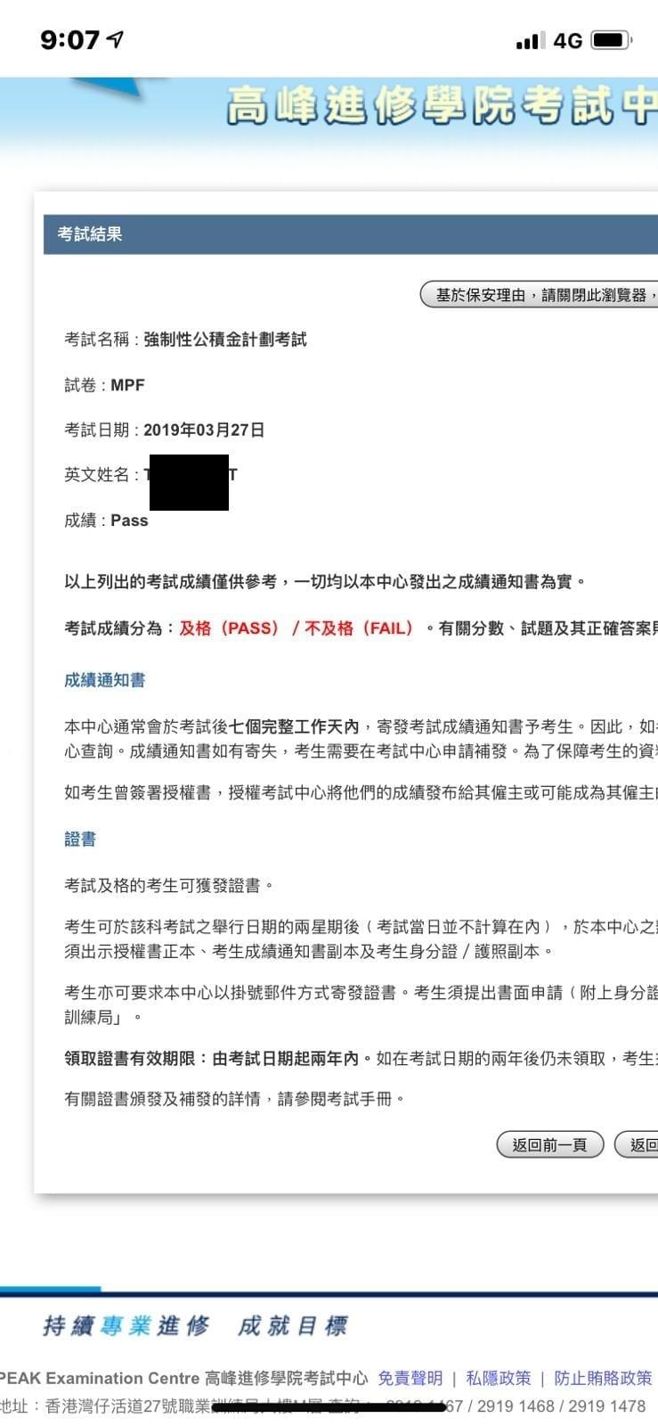 HKT 27/3/2019 MPFE 強積金中介人資格考試 Pass